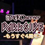 - TAKOserver DARKSIDE -  <1.14.x/PMMP>