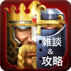 ✪Clash of kings【雑談&攻略】