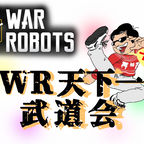 [WR天下一武道会]ありがとうございました!m(_ _)m
