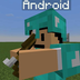 Android 泥