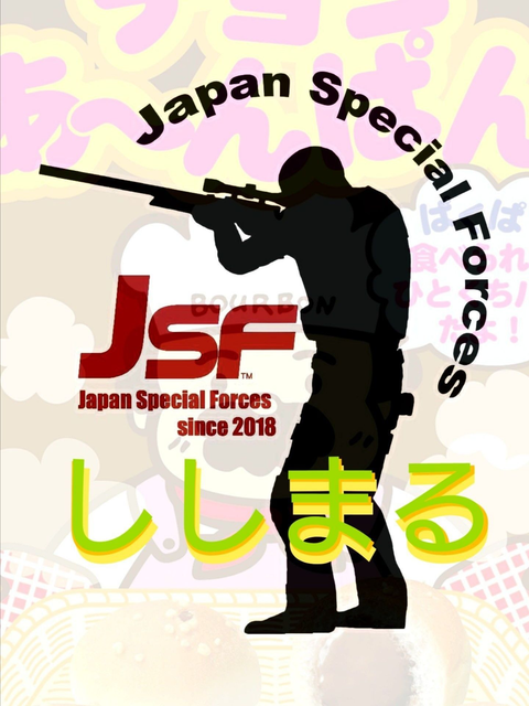 JSFⓒ1ˢᵗ祝 ししまる