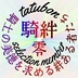 【騎絆 group】tatubon